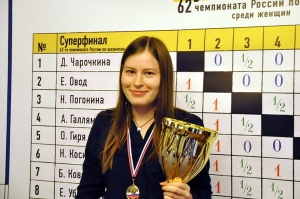 Pogonina with trophy